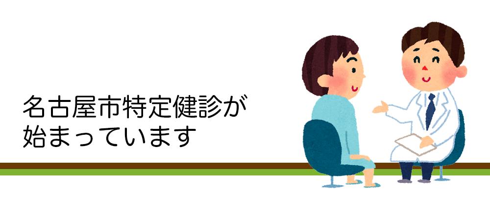 名古屋市特定健診が始まっています